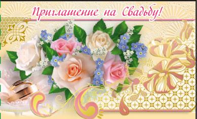 Приглашение на свадьбу, Розы