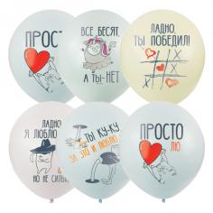 Шар Про любовь, Пастель Macaroons (шелк) 1 ст