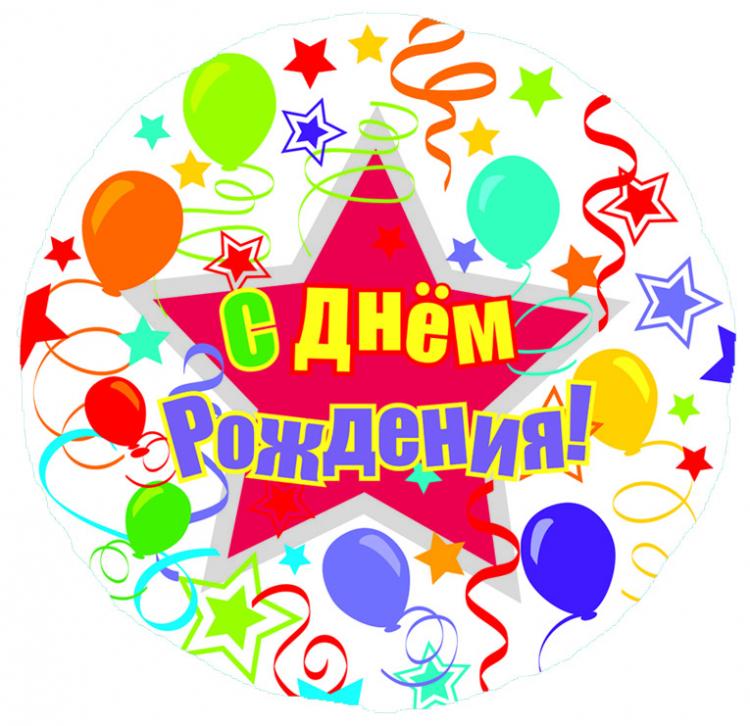 с днем рождения москва текст