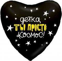 Шар Сердце, Детка, ты просто космос! (сверкающие звезды), Черный (в упаковке)