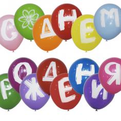 Шар С Днем рождения ШАРЫ-БУКВЫ, Ассорти Пастель+Декоратор (шелк) 1 ст