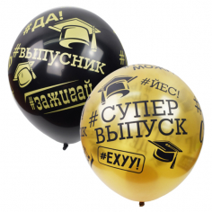 Шар #Выпускник, BLACK&GOLD 5 ст