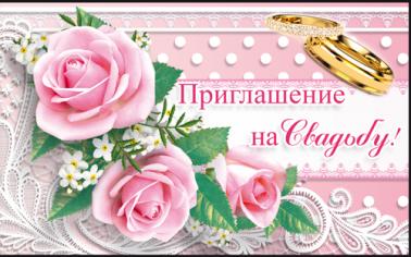 Приглашение на свадьбу, Три розы