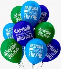 Шар Дедушка легенда, Ассорти Пастель 2 ст / 25 шт