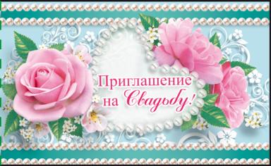 Приглашение на свадьбу, Розовые розы