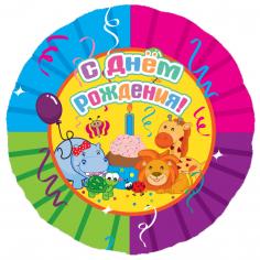 Шар Круг, С Днем рождения (Вечеринка животных), на русском языке