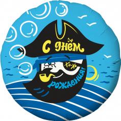 Шар Круг С Днем Рождения! Пират (в упаковке)