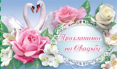 Приглашение на свадьбу, Лебеди