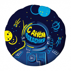 Шар Круг Космонавт С днем рождения (в упаковке)
