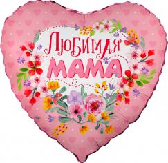 Шар Сердце, Любимая мама (в упаковке)