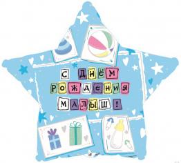 Шар Звезда,С Днем рождения Малыш, на русском языке