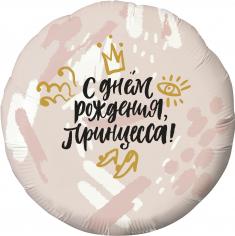 Шар Круг С Днем Рождения, Принцесса! Корона (в упаковке)