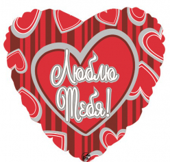 Шар Сердце, Люблю тебя (безумные сердца), на русском языке