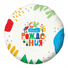 Шар Круг Детский рисунок С днем рождения (в упаковке)