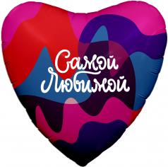 Шар Сердце, Самой Любимой (цветное настроение)