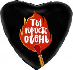 Шар Сердце, Ты просто огонь, Черный (в упаковке)