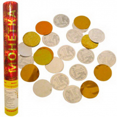 Пневмохлопушка Монетка на счастье золотое серебряное конфетти и в виде монет по 1 руб.