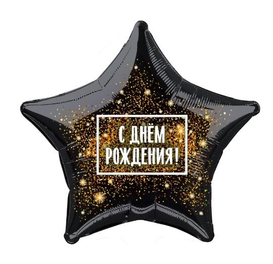 Шар Звезда, С Днём Рождения - Фейерверк (в упаковке)