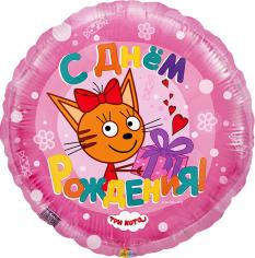 Шар Круг, Три кота, Розовый