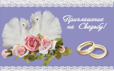 Приглашение на свадьбу, Белые голуби