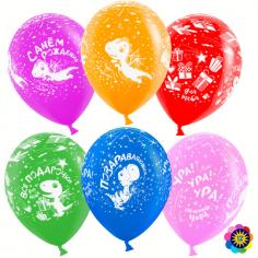 Шар С Днем Рождения! (динозаврики), Ассорти Пастель, 5 ст