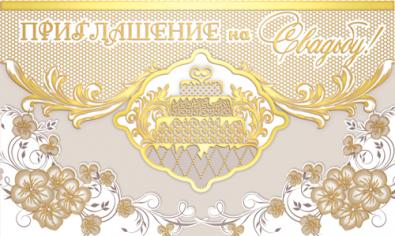 Приглашение свадебное. Золото, цветы (15x9см.)