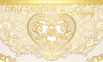 Приглашение свадебное. Золото (15x9см.)