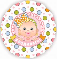 Шар круг, Я родилась (девочка), на русском языке