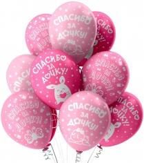 Шар Спасибо за дочь, Ассорти (розовое) Пастель 4 ст