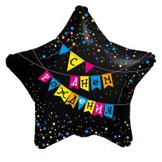Шар Звезда Флажки С Днем рождения (в упаковке)