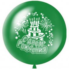 Шар С Днем Рождения, Изумрудно-Зеленый / Emerald Green 3 ст