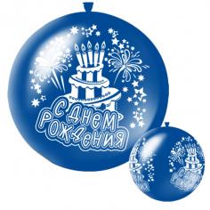 Шар С Днём Рождения - B, Королевский синий / Royal blue 3 ст