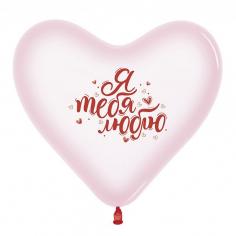 Шар Сердце Я тебя люблю, Розовый Кристал Пастельный / Hearts