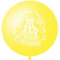 Шар С Днем Рождения , Жёлтый / Yellow 3 ст