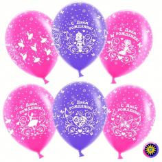 Шар С Днем Рождения! (принцессы), Фуше/Сиреневый, Пастель, 5 ст