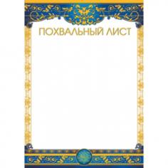 Похвальный лист (золото, синий) А4