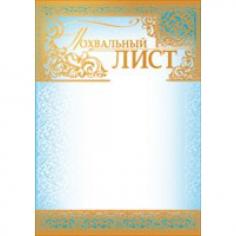 Похвальный лист (Золото, голубой) А4