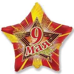 Шар Звезда, 9 мая / Star 9th MAY