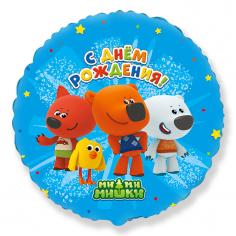 Шар круг, Ми-Ми-Мишки Друзья С Днем рождения / RD Be-Be-Bears Friends Happy Birthday