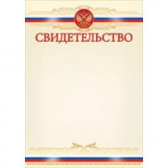 Свидетельство (Российская символика) А4