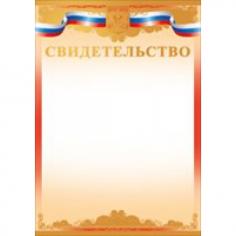 Свидетельство (Российская символика) Золото А4