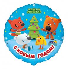Шар Круг, Ми-Ми-Мишки С Новым Годом / RD Be-be-bears Friends Happy New Year