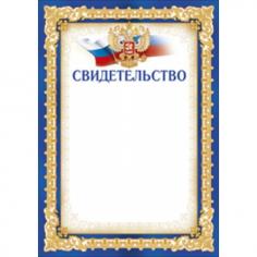Свидетельство (Российская символика с гербом) А4