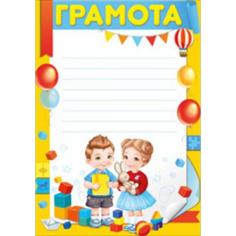 Грамота (Детский сад) А4
