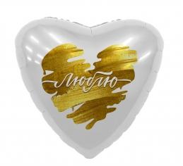 Шар Сердце Люблю (в упаковке)