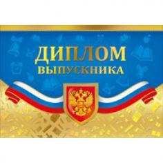 Диплом выпускника (Российская символика)