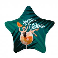 Шар Звезда Всего Свежего (в упаковке)