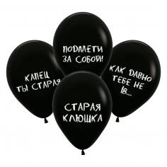 Шар Оскорбления - Ассорти женское, Черные Декоратор 2 ст