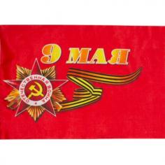 Флаг 9 мая (без древка)