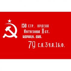 Флаг Знамя Победы (без древка)